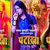 Pataakha 2018 Full HDRip 720p Hindi Movie DowNLoaD