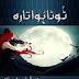 Toota Huwa Tara by Samira Sharif Toor Complete Novel