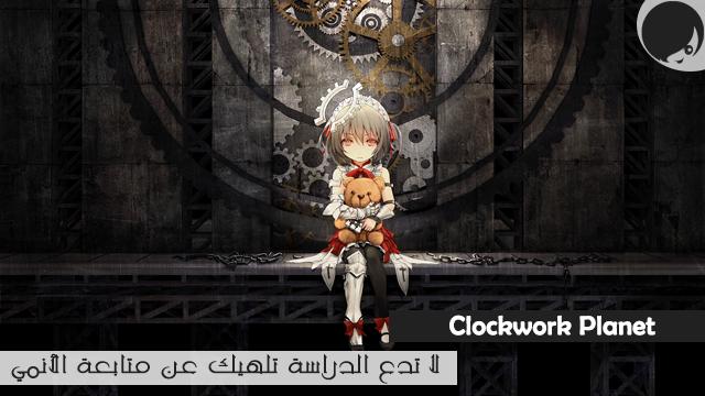الحلقة 03 من انمي الخيال العلمي Clockwork Planet مترجم أون لاين