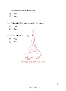 نماذج الوزارة في اللغة الفرنسية للصف الثالث الثانوي 2019  - النموذج الثاني