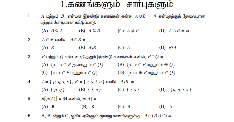 12th Maths Book Tamil Medium