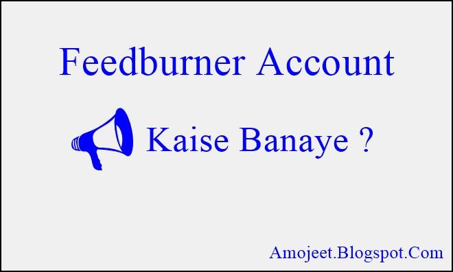 blog-ke-liye-feedburner-account-kaise-banaye