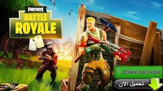 تحميل لعبة fortnite battle royale لهواتف الاندرويد apk