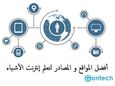 أفضل المواقع و المصادر لتعلم إنترنت الأشياء