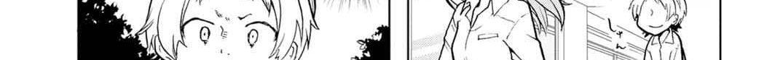 อ่านการ์ตูน Koisuru Yankee Girl ตอนที่ 2 หน้าที่ 54