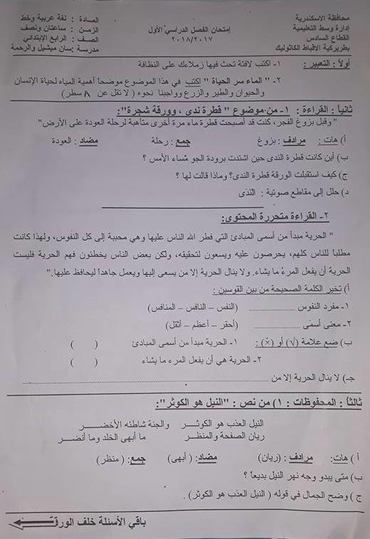 امتحان لغة عربية 2018 ترم أول الصف الرابع