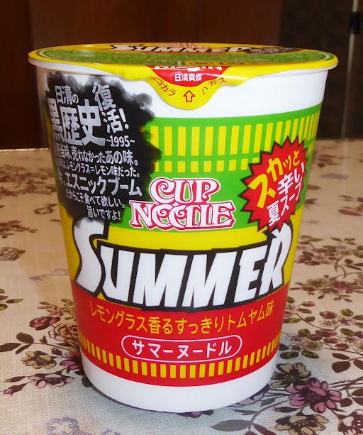 【NISSIN(日清食品)】カップヌードル サマーヌードル(レモングラス香るすっきりトムヤム味)を食べた感想