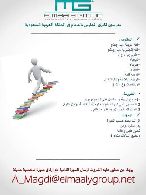"""مدرسين لكبرى المدارس بالسعودية لجميع التخصصات """" ابتدائى - اعدادى - ثانوى """" براتب مميز وبدلات - التقديم على الانترنت"""