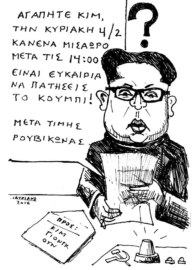 Κιμ πάτα το κουμπί στο Συλλαλητήριο είναι το θέμα της γελοιογραφίας του IaTriDis με αφορμή το συλλαλητήριο στο Σύνταγμα για το όνομα των Σκοπίων.