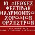 Στο 10ο Διεθνές Φεστιβάλ Μουσικής η Φιλαρμονική του Δήμου Ηγουμενίτσας