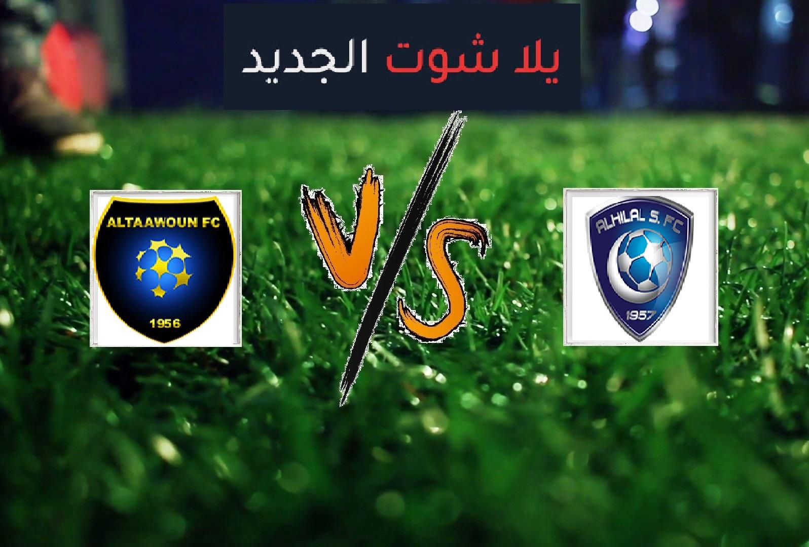 التعاون يفوز على الهلال بخماسية نظيفة في النصف النهائي من بطولة كأس خادم الحرمين الشريفين