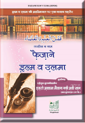 Download: Faizan-e-Ilm-o-Ulama pdf in Hindi by Maulana Mufti Naqi Ali Khan