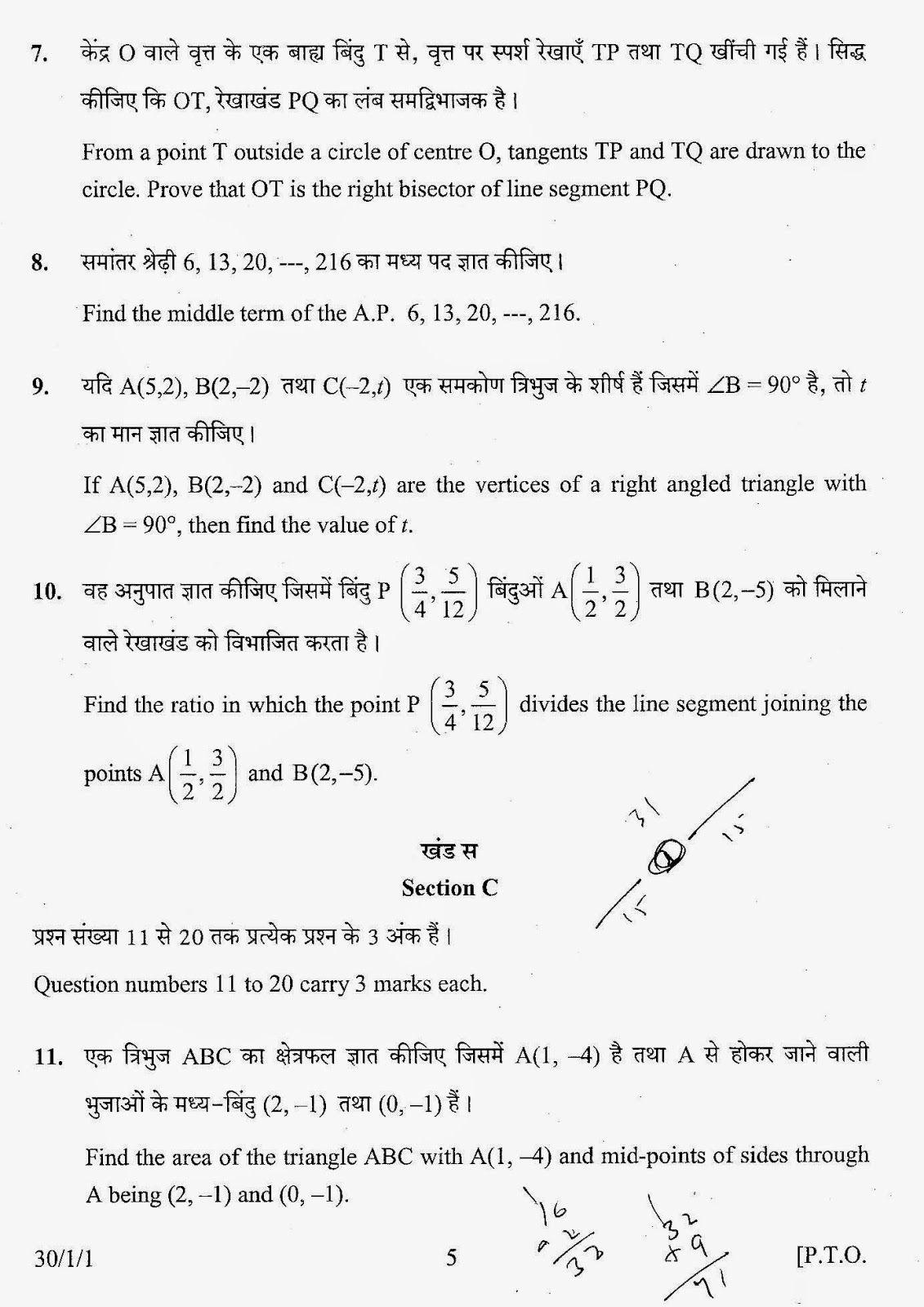 Class X Mathematics Cbse Board Paper Code No 30 1 1 Series Rhl 1 Set 1 15