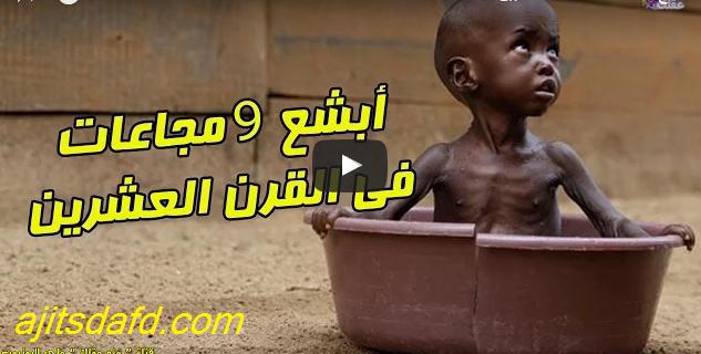 أبشع 9 مجاعات في القرن العشرين قتلت الملايين .