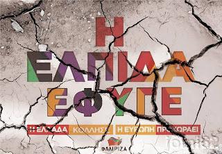 Ποιοι δεν θα ξαναψηφίσουν ΣΥΡΙΖΑ...