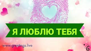 я люблю тебя Russian Love Greetings HD Live