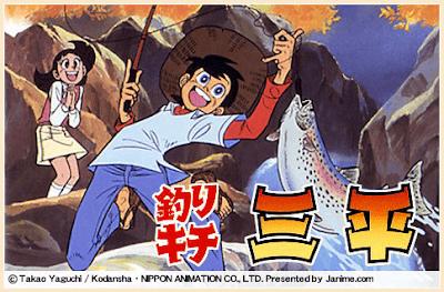 โหลดอ่านการ์ตูน PDF Tsurikichi Sanpei ฟิชชิ่งบอย