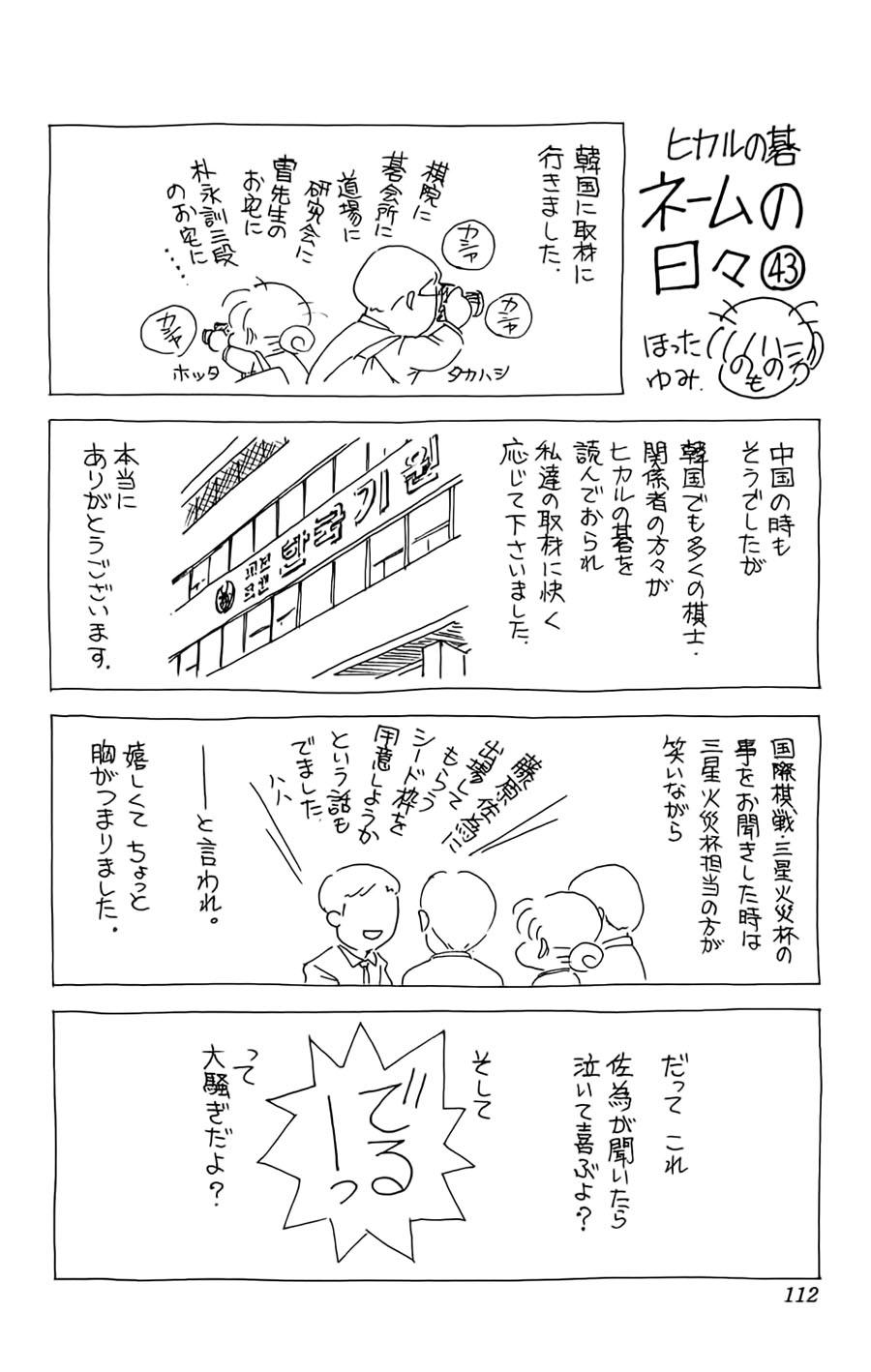 Hikaru No Go hikaru no go chap 144 trang 21