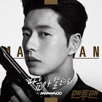 Download Mp3, MV, Video, Lyrics MAMAMOO - 마음아 열려라 (Man To Man OST Part.5)