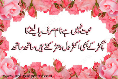 Mohabat Nahi Hey Naam Sirf Paa Laney Ka