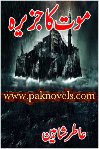 Maut Ka Jazeera Novel By Aatir Shaheen