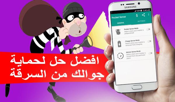 طريقة حماية جوالك من السرقة من خلال تطبيق Pocket Sense