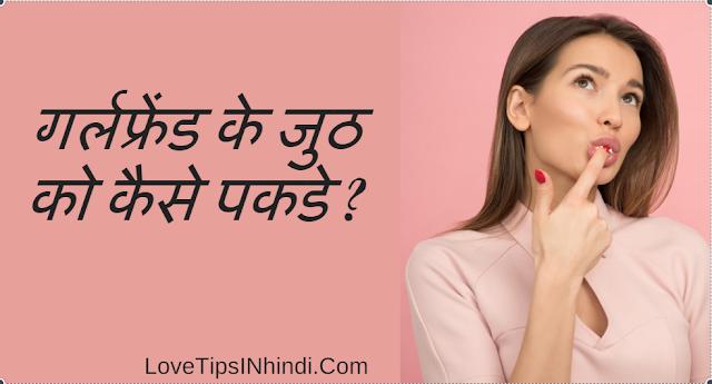 love tips in hindi girlfriend ya boyfriend ke juth ko pakde