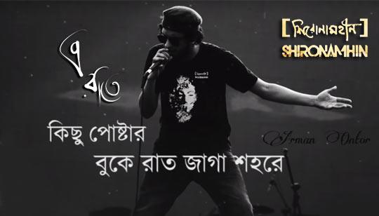 এ রাতে (E Raat E) Lyrics - Shironamhin
