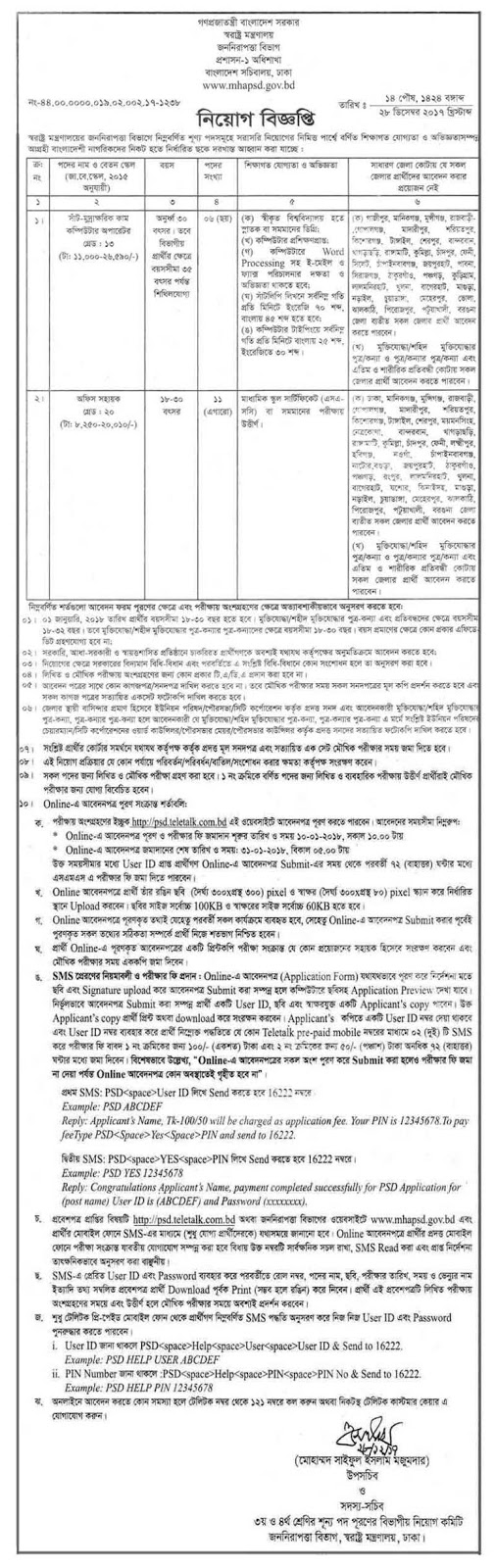 40th bcs circular quota