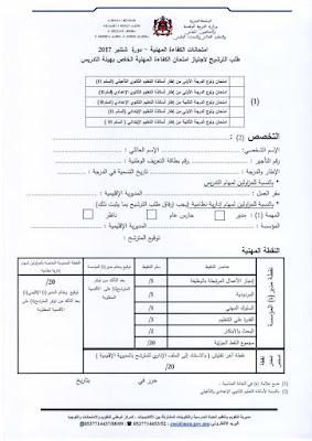 مطبوع الترشح للامتحان المهني 2017 الخاص بهيئة التدريس