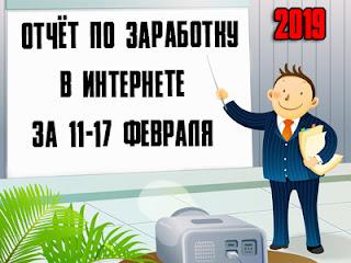Отчёт по заработку в Интернете за 11-17 февраля 2019 года