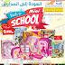 TSC Sultan Center Kuwait Wholesale - Back to School Offer