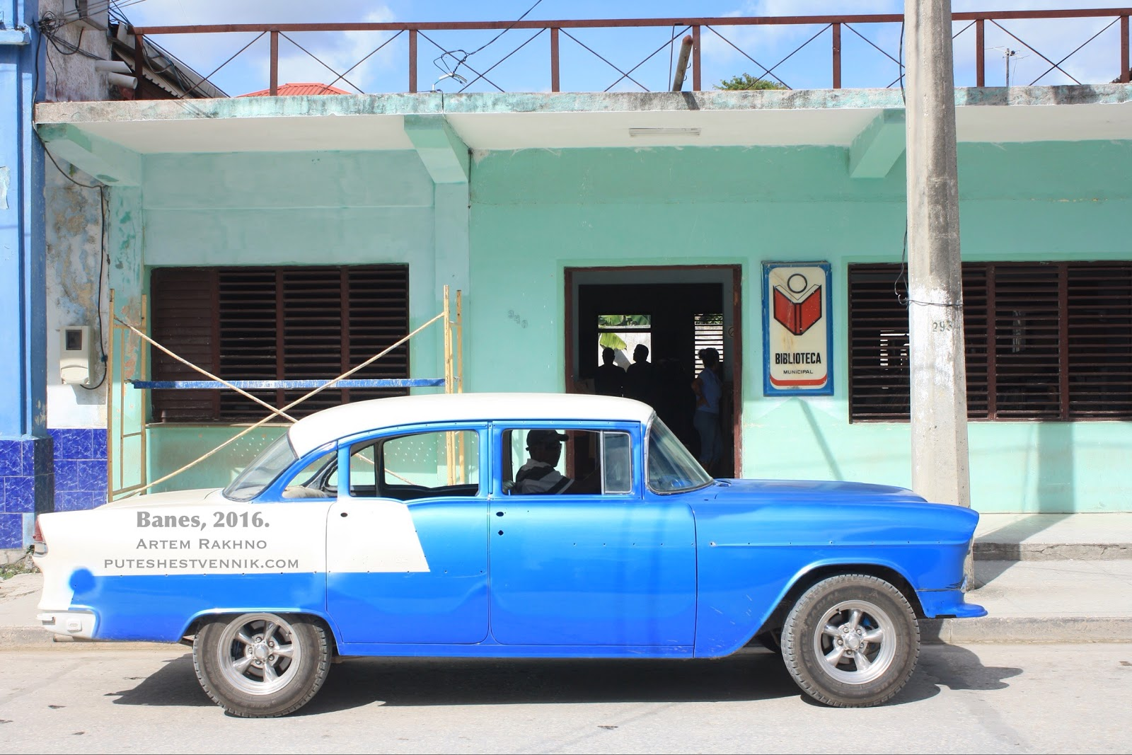 Машина в городе Банес