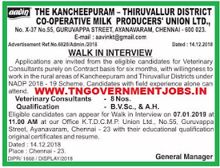 kanchipuram-aavin-recruitment-of-veterinary-doctors-walk-in-interview-tngovernmentjobs-in