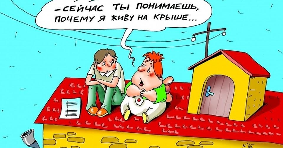 Смешные рисунки недвижимость