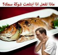 ماذا تفعل اذا ابتلعت شوكة سمك ؟