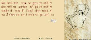 Ram Lakhara Vipul Poetry