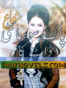Free Download PDF Monthly Shuaa Digest February 2016