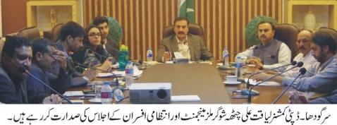 DC Sargodha Liaqat Ali Chatha Addressing to Sugar Mills Management