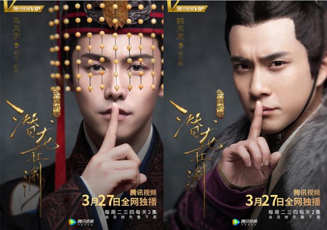 Secret of the Three Kingdoms Chinese drama 2018
