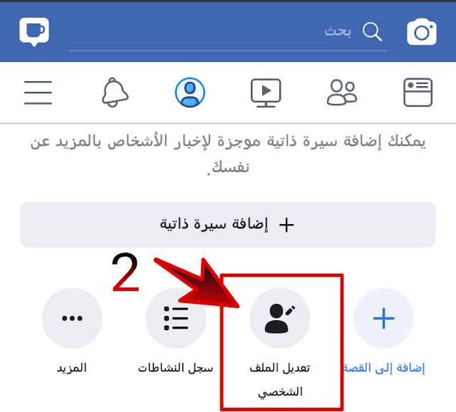 ملف شخصي فيس بوك