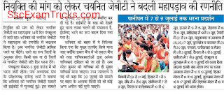 Haryana JBT protest news