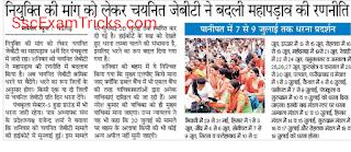 Haryana JBT protest news