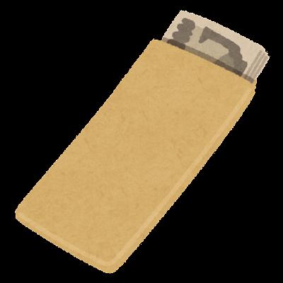 札束の入った封筒のイラスト