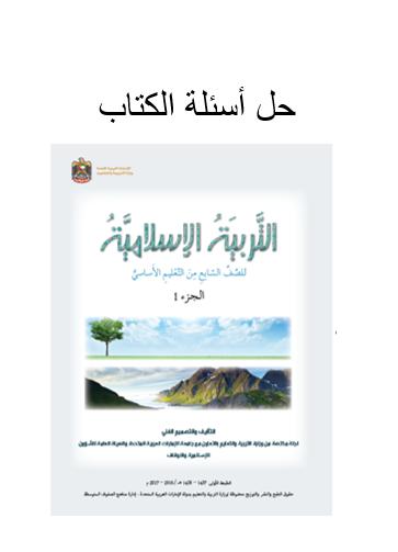 حل اسئلة كتاب التربية الاسلامية للصف السابع الفصل الاول 2018-2019