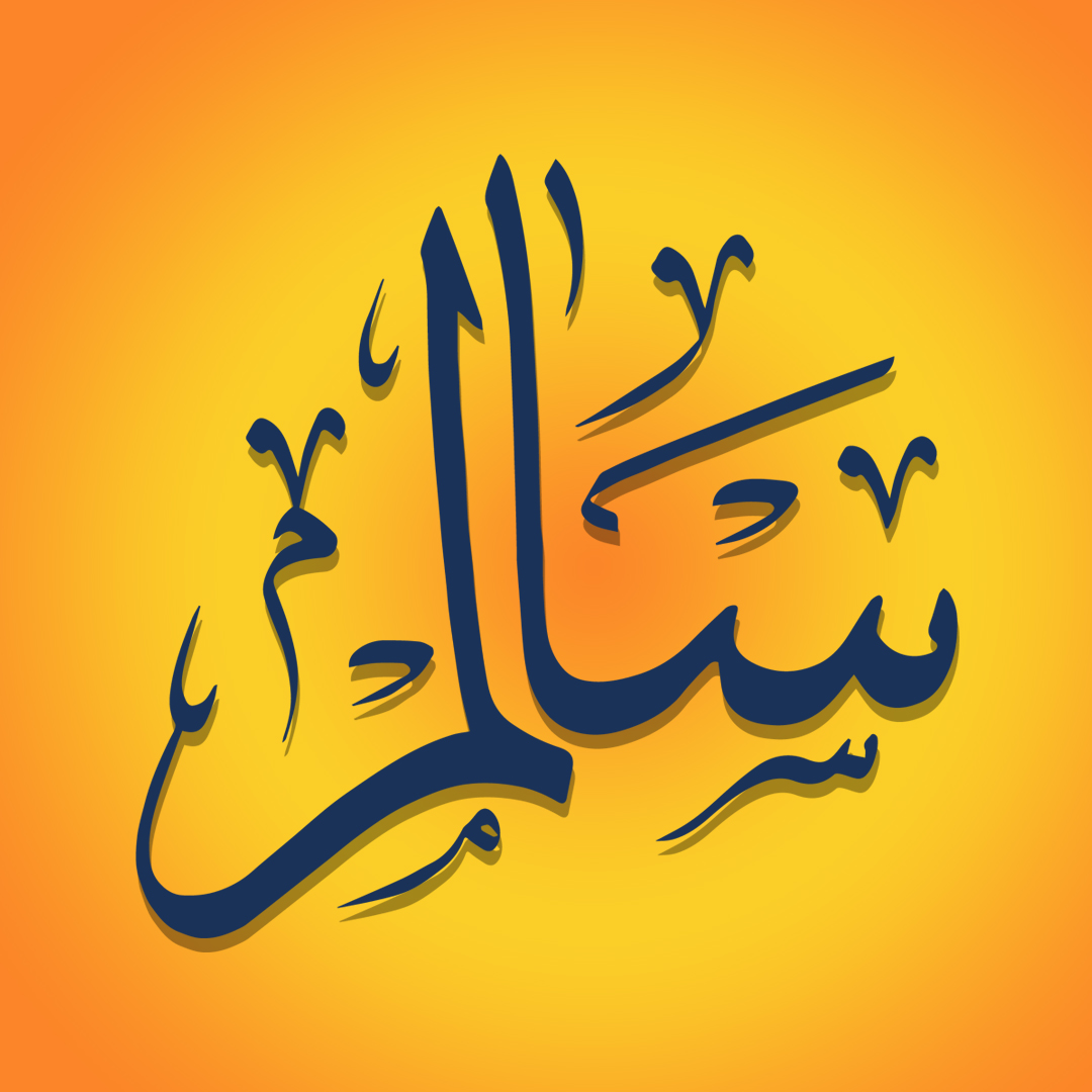 My Name In Arabic Calligraphy