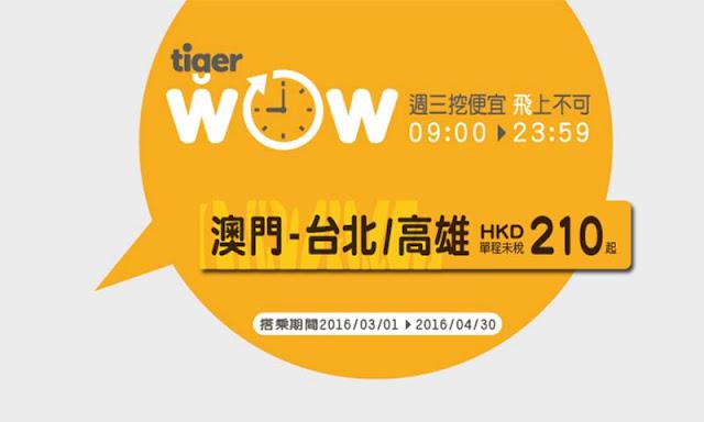 台灣虎航【Tiger WOW】優惠,澳門飛 台北/高雄 單程HK$210起,今早(2月17日)9時起開賣!