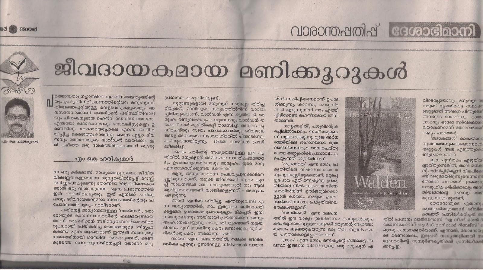 ജീവദായകമായ മണിക്കൂറുകൾ 8/9/2013 | M K
