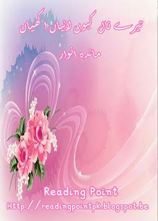 Tere naal kion layian akhiyan by Maida Anwaar Online Reading