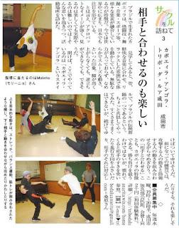 エリート情報成田版 6月25日号